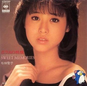 松田聖子 「SWEET MEMORIES」