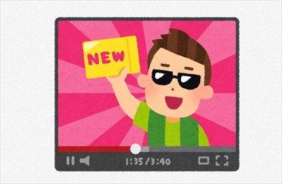 謎の勢力「youtuberは立派な仕事!」