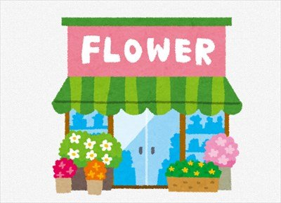 """【職レポ】""""花屋で働いてた元バイト""""だけど質問ある?"""