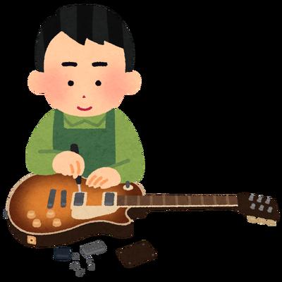 music_guitar_syuuri