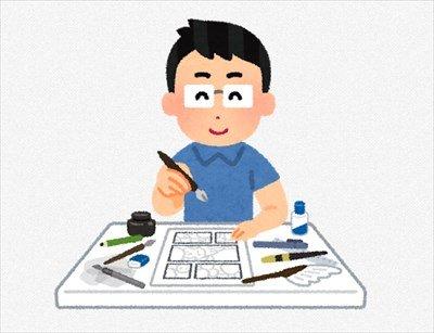 """【職レポ】""""漫画家""""なんやが、質問あるか?"""