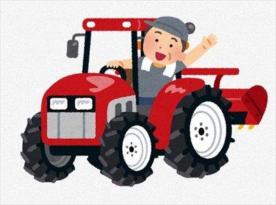 """""""農家""""の俺がトラクターの質問に答えるスレ"""