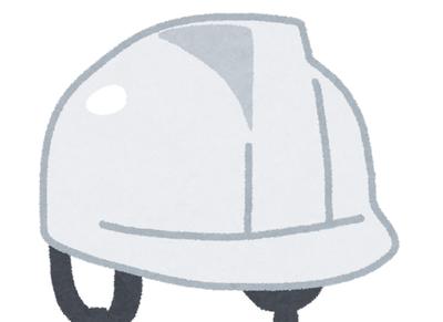 ヘルメットを被る仕事は底辺だ思ってる