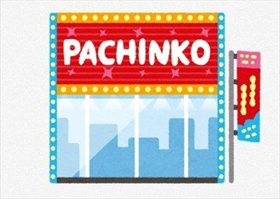 【職レポ】「趣味:パチンコ」のパチンコ店勤務だけど質問ある?