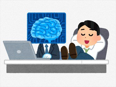 ワイニート「AIやロボットで仕事なくなる!うおお」