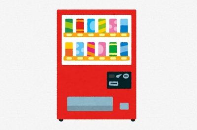 自販機の下から小銭見つけるのかなりうまいけど、質問ある?