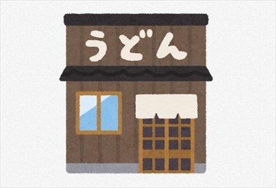 """【職レポ】""""丸亀製麺""""でバイトしてるけど質問ある?"""