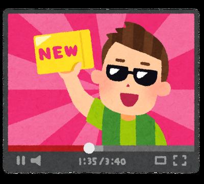 謎の勢力「youtuberは立派な仕事!」 ←これ