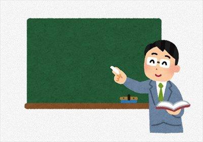 """今日休みの""""小学校教師""""だけど質問ありますか?"""