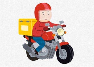 「バイク使う正社員の仕事」知りませんか?