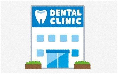 """""""歯科助手""""だけど質問ある?"""