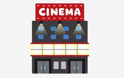 """""""映画館""""でバイトしてるが質問あるか?"""