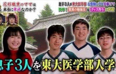 佐藤ママ、子供全員を東大理III(医学部)に合格させる