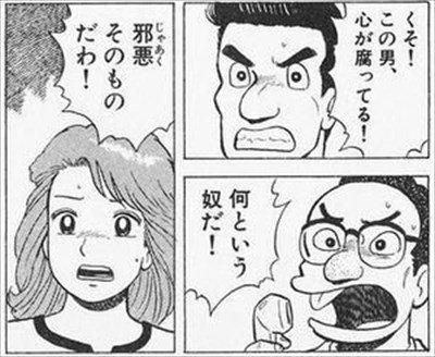 【悲報】美味しんぼ栗田ゆう子、旦那との肉体関係に不満だったwwwwww