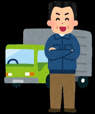 """【職レポ】""""トラックの運転手""""やってるけどなんか質問とか言いたいことある?"""