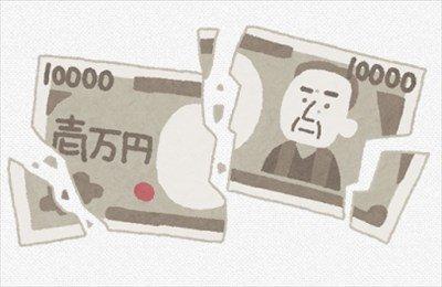 【悲報】ワイの友達に貸したお金、返ってこないwwwwww