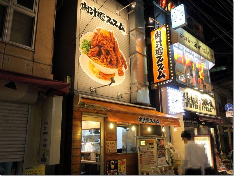 肉汁麺ススム 三田店@三田・田町