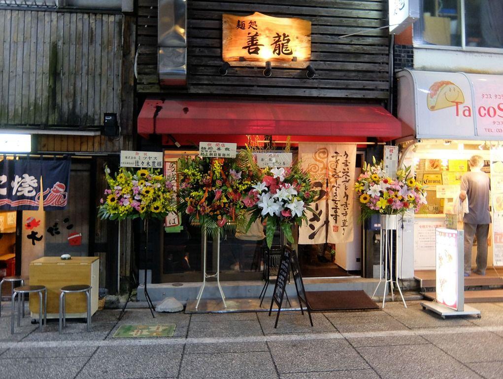 麺好い(めんこい)ブログ : 麺...