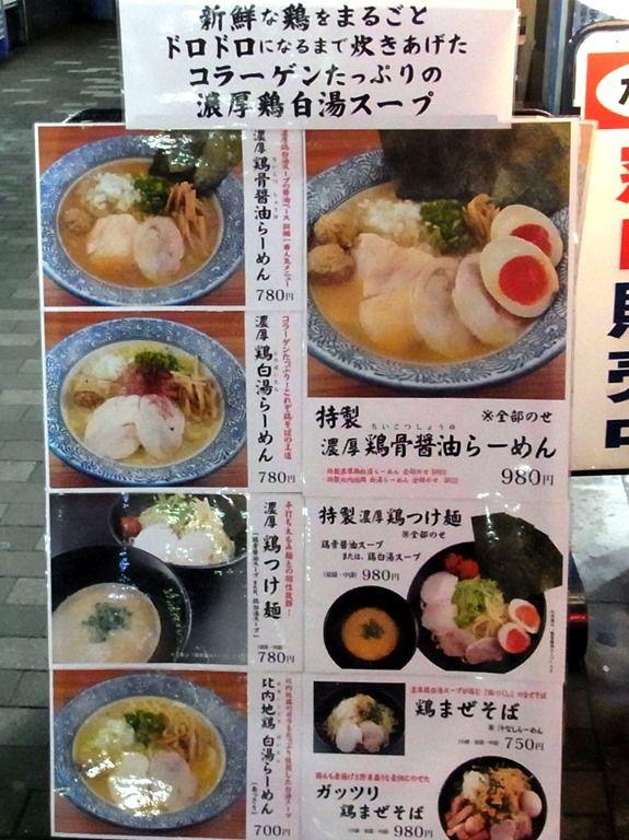 濃厚鶏そば 麺屋 武一 横浜関内店メニュー