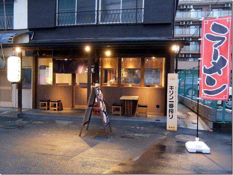 ラーメン 嘉祥@西船橋 : 麺好い(めんこい)ブログ