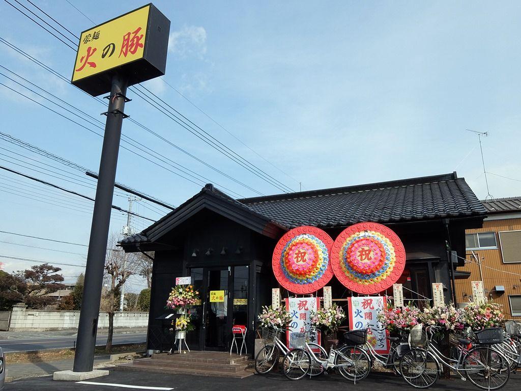「蒙麺 火の豚」の画像検索結果