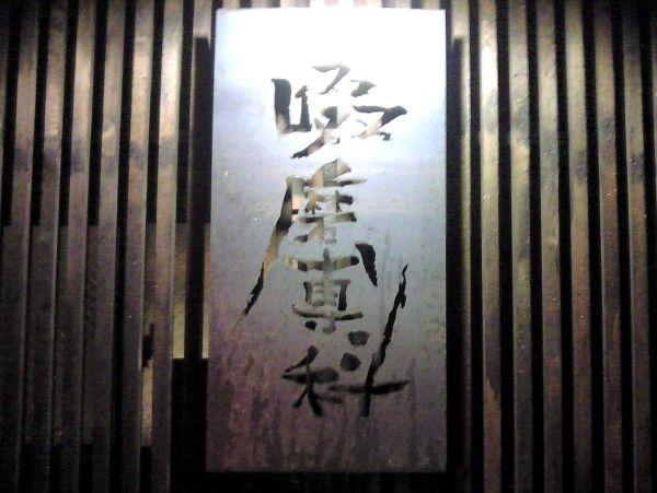 NEC_1049.JPG