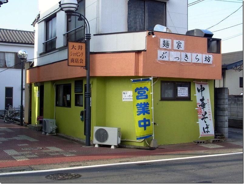 ... 新店「麺家 ぶっきら坊」へ