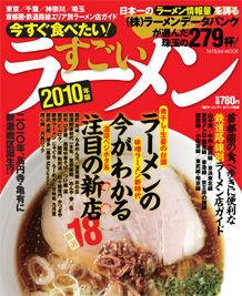 091125今すぐ食べたい!すごいラーメン 2010年版.jpg