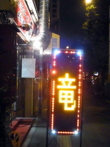R0011920.JPG