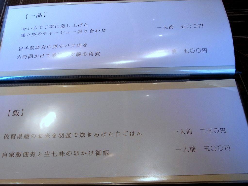 R0032665