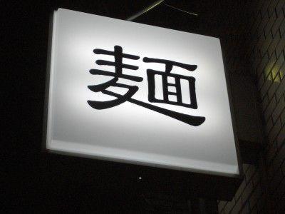 R0038079.JPG