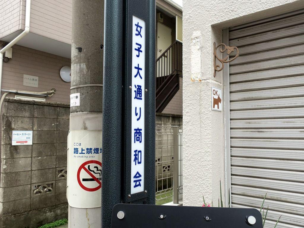 麺好い(めんこい)ブログ : 佐々木製麺所@西荻窪