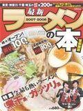 最新ラーメンの本 2007-2008 首都圏版 (2007) (CARTOP MOOK)