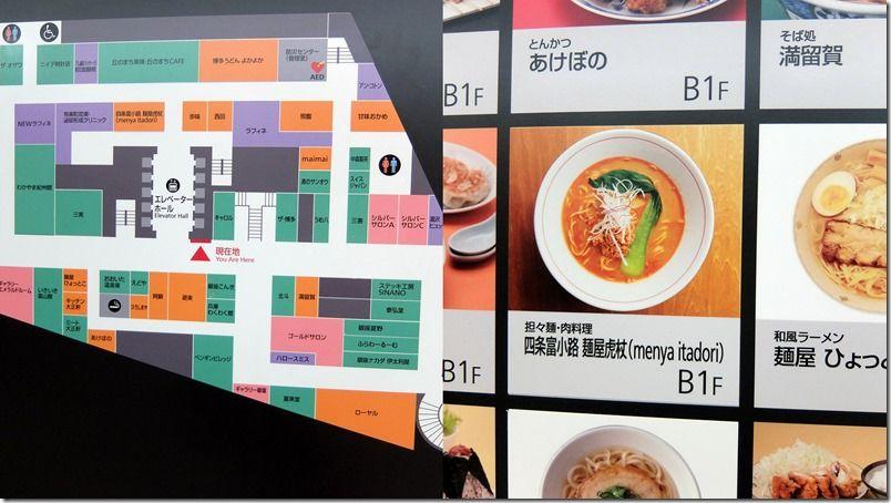四条富小路 麺屋虎杖5
