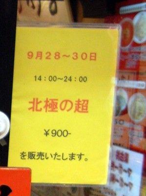 R1099180.JPG