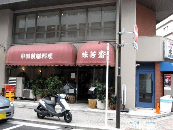 麺好い(めんこい)ブログ : 味...
