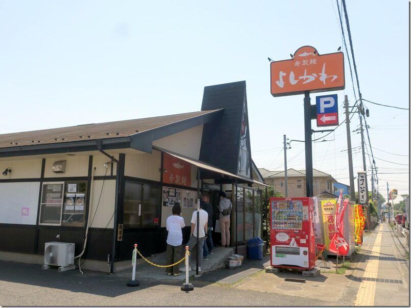 寿製麺 よしかわ 川越店@南大塚(お土産)
