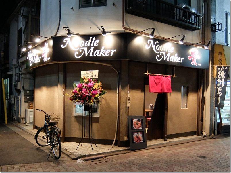 Noodle Maker 貴@十条 : 麺好い(めんこい)ブログ