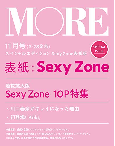9/28発売「MORE 11月号」表紙にSexy Zone!誰も知らないSexy Zone 10P特集