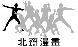 【東京公演2部 6/30】「北齋漫畫」レポまとめ【主演:横山裕、観劇:沢村一樹】(ネタバレ注意!)