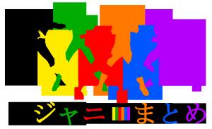 【12/31】「第71回NHK紅白歌合戦」まとめ【生出演:関ジャニ∞】(披露曲『前向きスクリーム!』)
