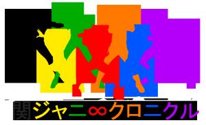 【3/8】「関ジャニ∞クロニクルF」まとめ【美容師の知られざる世界とは?▽村上ストⅡ対決で奇跡】