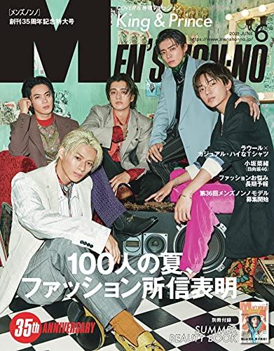 【表紙公開】5/8発売「メンズノンノ 6月号」表紙はKing&Prince!中面にラウール