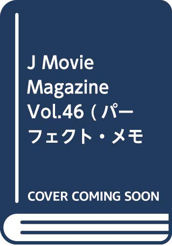 4/1発売「J Movie Magazine Vol.46」表紙はKing&Prince永瀬廉