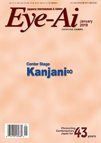 12/1発売「Eye-Ai 1月号」表紙は関ジャニ∞!ドリボレポも掲載