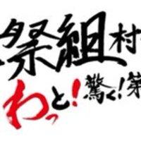 【舞祭組★2/28】舞祭組村のわっと!驚く!第1笑 in 福岡サンパレス!レポまとめ