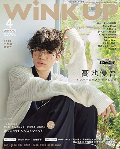 3/5発売「WiNK UP 4月号」表紙はSixTONES髙地優吾!表紙画像公開