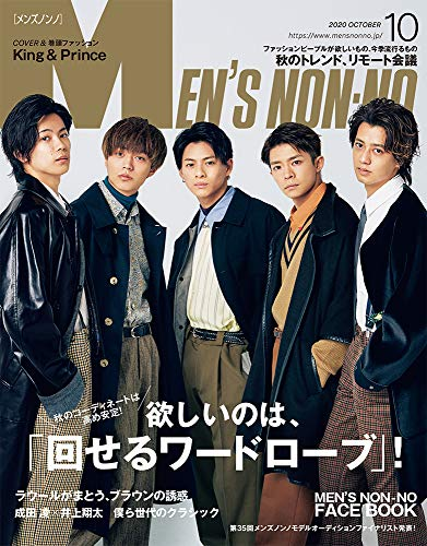 【表紙解禁】9/9発売「MEN'S NON-NO 10月号」表紙はKing&Prince