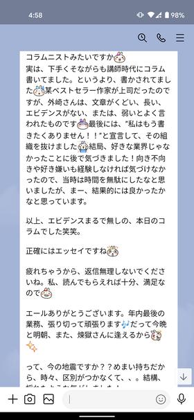 Screenshot_20201231-045853
