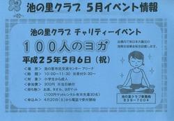 100人のヨガ003